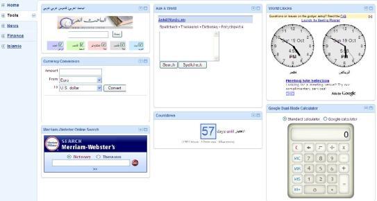 إدارة التعامل الشبكة الدولية (الإنترنت) tools.jpg?w=543&h=336